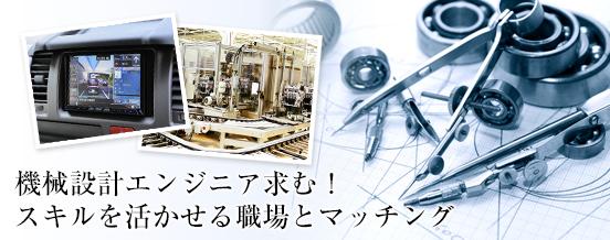 機械設計エンジニア求む!スキルを活かせる職場とマッチング